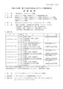 平成30年度 第70回全日本社会人ボクシング選手権大会*12/20~ | 埼玉 ...